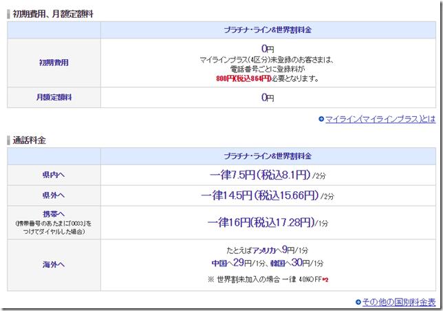 NTTコミニュケーションズプラチナライン通話料金