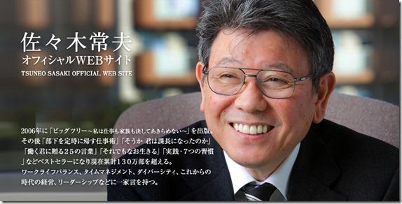 佐々木常夫オフィシャルサイト