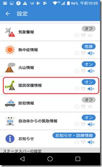 ヤフー防災速報アプリ