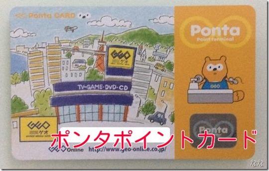 ポンタポイントカード