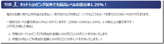 レックスカード還元率